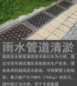 雨水管道清淤